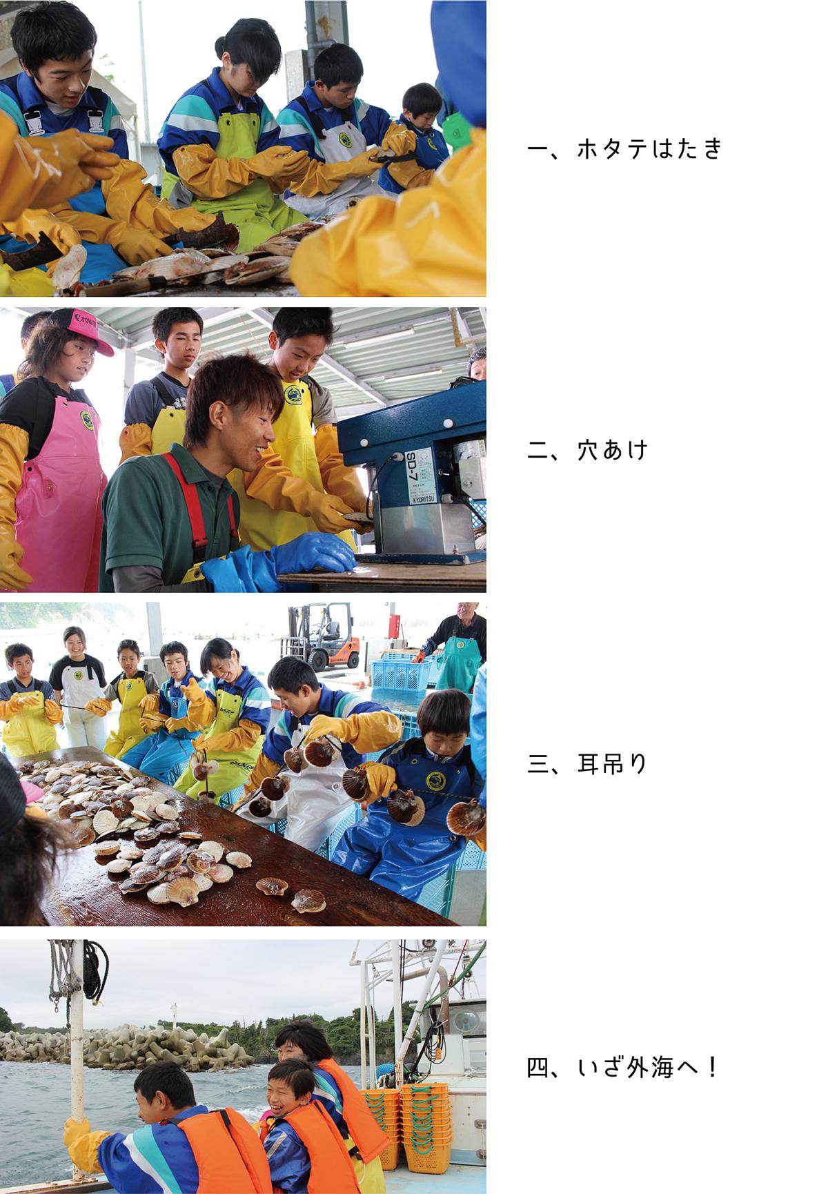 第3回すなどり先生 – イケメン漁師とホタテ養殖 –