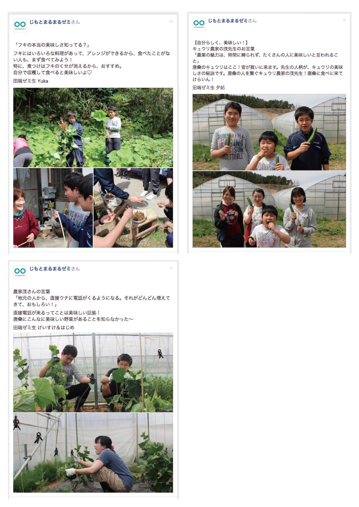 田端ゼミ_レポート_04