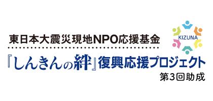 東日本大震災現地NPO応援基金「しんきんの絆」復興応援プロジェクト