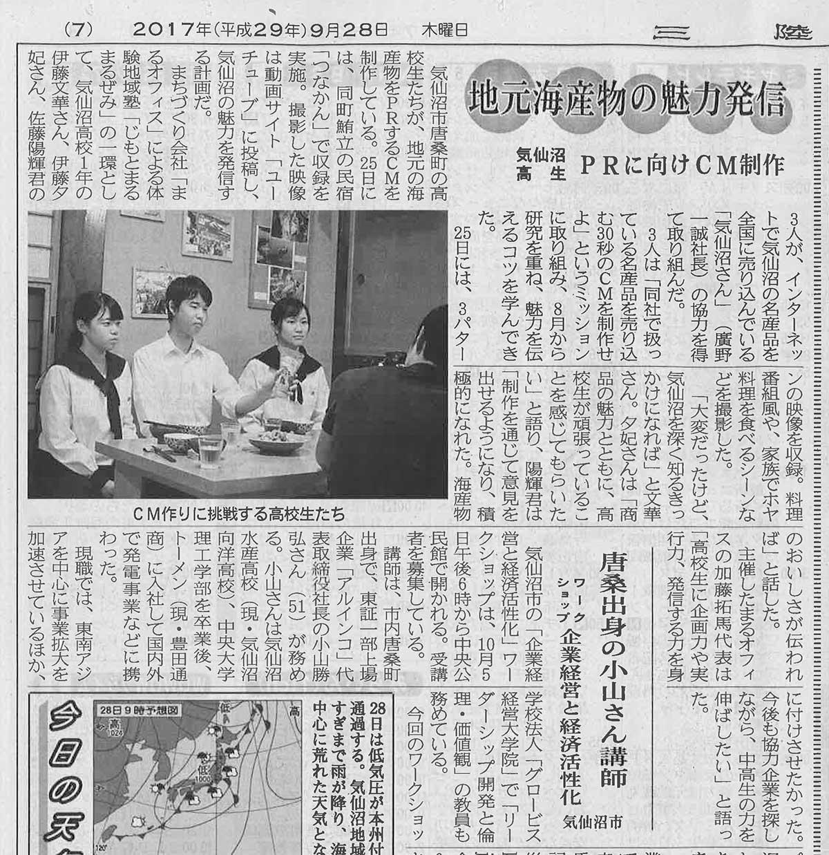170928_しごとメーカーズ(三陸新報)