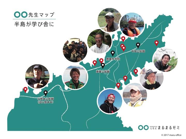 まるまる先生_マップ