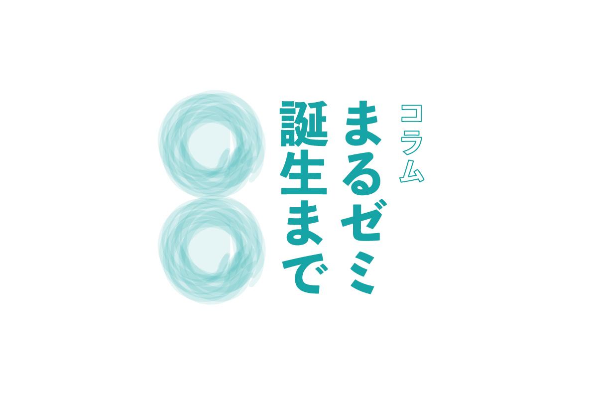 コラム_01_トップ