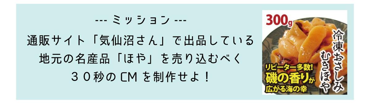 気仙沼さんゼミ_レポート_01