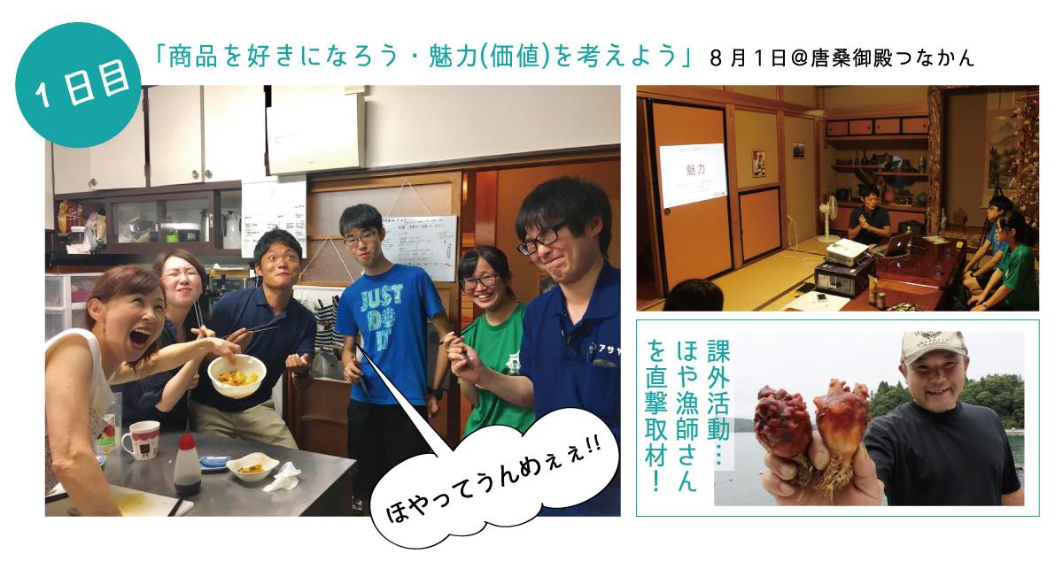 気仙沼さんゼミ_レポート_02