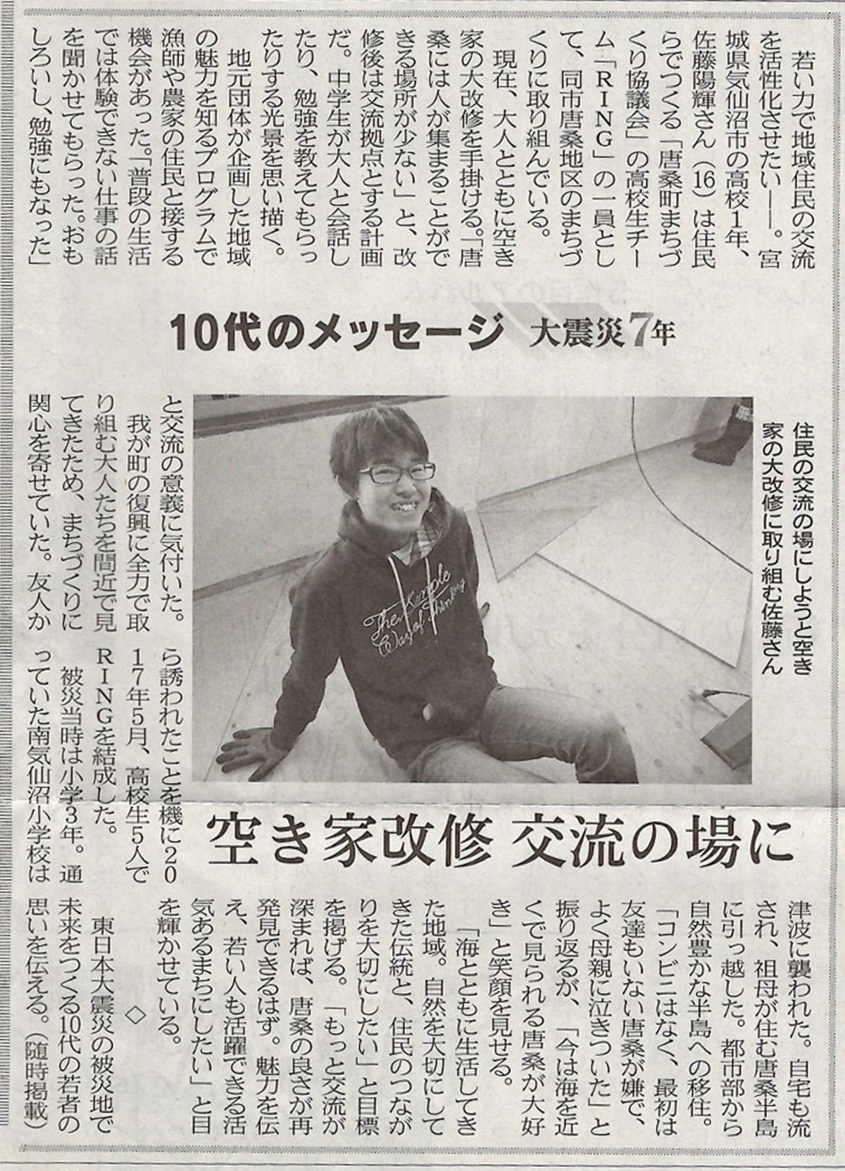 180307_はるきインタビュー(日本経済新聞_夕刊)