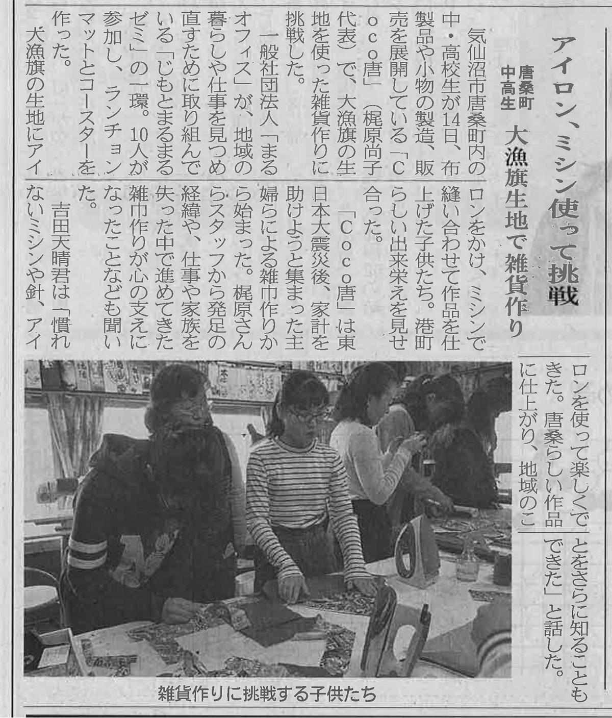 20180117_じもとまるまるゼミ(三陸新報)