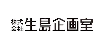生島企画室